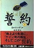 誓約〈下〉 (文春文庫)