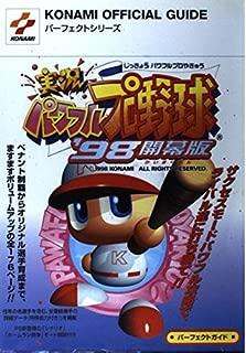 実況パワフルプロ野球'98開幕版 パーフェクトガイド (KONAMI OFFICIAL GUIDEパーフェクトシリーズ)