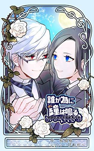 tagatamenikanehanaru:  eikokukisyukusyatenmaryouzikenbo (Japanese Edition)
