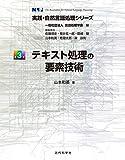 テキスト処理の要素技術 実践・自然言語処理シリーズ