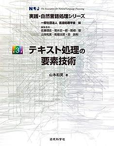 実践・自然言語処理シリーズ 3巻 表紙画像