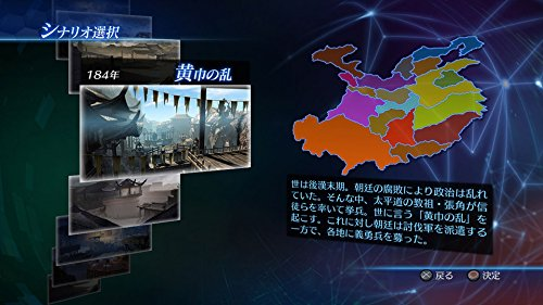 コーエーテクモゲームス『真・三國無双7Empires』