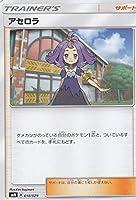 ポケモンカードゲーム SMN 018/029 アセロラ サポート デッキビルドBOX TAG TEAM GX