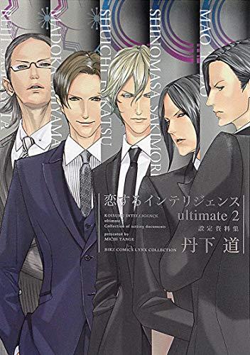 恋するインテリジェンス ultimate (2) 設定資料集 (バーズコミックス リンクスコレクション)