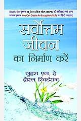 Sarvottam Jeevan Ka Nirman Karen (Hindi) Kindle Edition