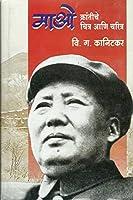Mao Krantiche Chitra Aani Charitra