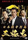日本抗争列島 三極志[DVD]