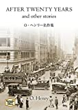 O・ヘンリー名作集―After twenty years and other stories 【講談社英語文庫】