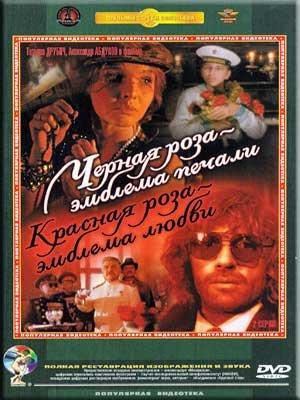 Chernaya roza - emblema pechali... (DVD NTSC)
