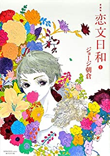 愛蔵版 恋文日和(1) (ワイドKC)