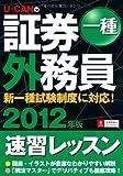 2012年版U-CANの証券外務員一種速習レッスン (ユーキャンの資格試験シリーズ)