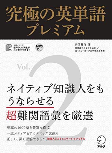 【音声DL・赤シート付】究極の英単語プレミアム Vol.2