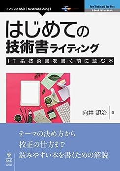[向井 領治]のはじめての技術書ライティング―IT系技術書を書く前に読む本 (NextPublishing)