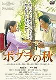 ポプラの秋[DVD]