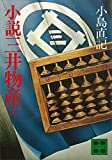 小説 三井物産(上) 小説三井物産 (講談社文庫)
