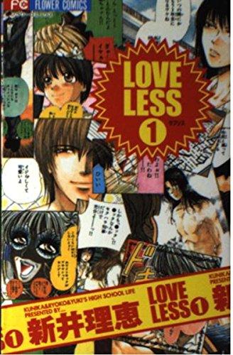 LOVELESS (1)の詳細を見る
