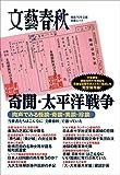 奇聞・太平洋戦争 (文春e-book)