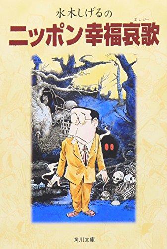 水木しげるのニッポン幸福哀歌(エレジー) (角川文庫)の詳細を見る