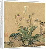 陈洪绶(Ⅰ)(精)/出类艺术小品集