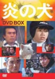 炎の犬 DVD-BOX(5枚組) [DVD]