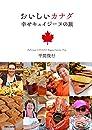 おいしいカナダ 幸せキュイジーヌの旅 Delicious CANADA Happy Cuisine Trip