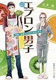 エプロン男子 1 (集英社オレンジ文庫)