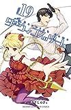 ダーウィンズゲーム 19 (少年チャンピオン・コミックス)