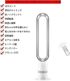 リーフレスヒーターセラミックファンヒーター hot+cool 8畳冷風扇風機 冷暖兼用 超静音 電気ストーブ 自然風 冷/暖風 速冷 即熱10段階切り替え 足元ヒーター 冷房器具 暖房器具 転倒オフ