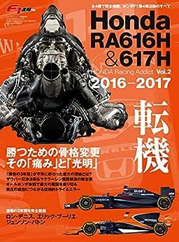 [三栄]のF1速報特別編集 Honda RA616H & 617H ─Honda Racing Addict Vol.2 2016-2017─ モータースポーツムック