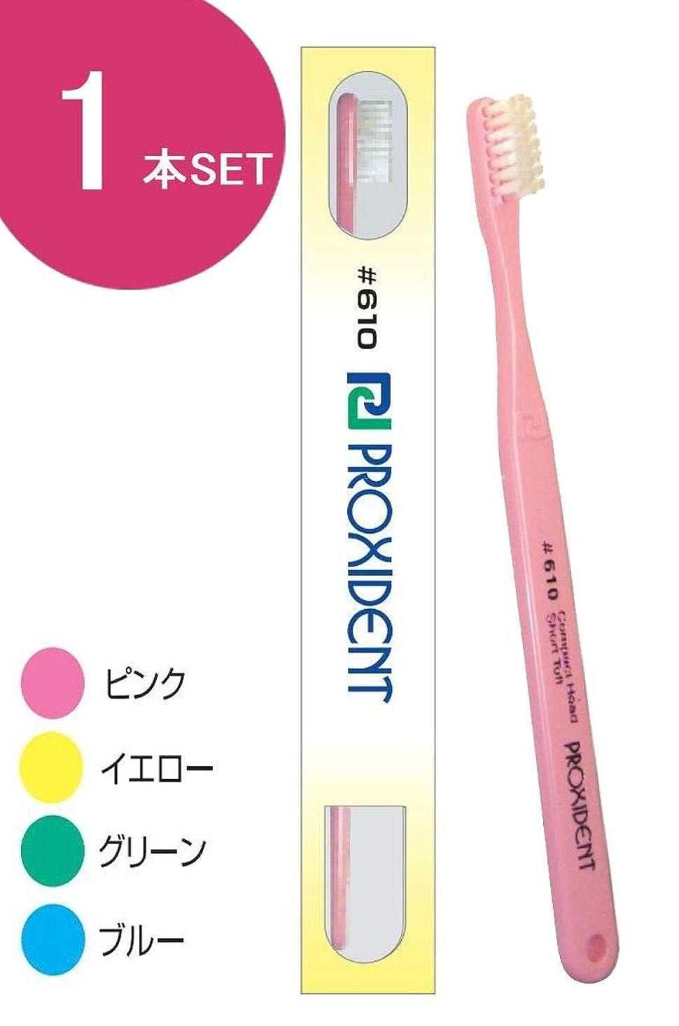 ヨーグルト打倒恨みプローデント プロキシデント コンパクトヘッド ショートタフト 歯ブラシ #610 (1本)