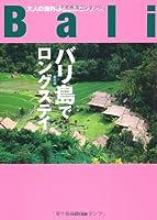 バリ島でロングスティ 最新版 (大人の海外暮らし国別シリーズ)