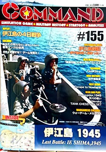 コマンドマガジン Vol.155『伊江島1945』(ゲーム付)