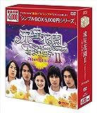 流星花園II〜花より男子〜<Japan Edition>DVD-BOX<シンプルBOX 5,000円シリーズ>[OPSD-C149][DVD]