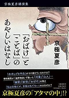 京極夏彦講演集 「おばけ」と「ことば」のあやしいはなし