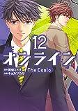 オンライン The Comic 12 (エッジスタコミックス)