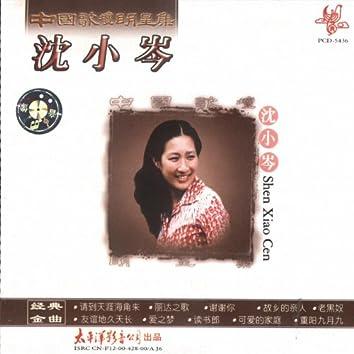 Famous Chinese Singers 9: Shen Xiaocen