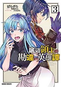底辺領主の勘違い英雄譚 3 (ガルドコミックス)