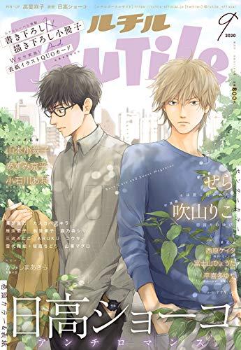 ルチル 2020年09月号 (バーズコミックス ルチルコレクション)