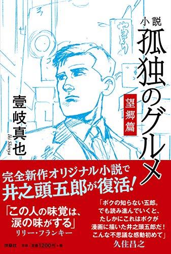 小説 孤独のグルメ 望郷編