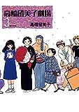 高橋留美子劇場(3) (ビッグコミックス)
