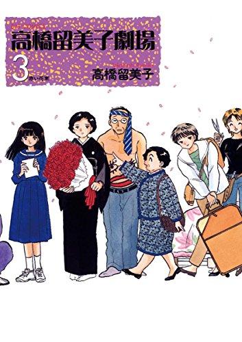 高橋留美子劇場(3) (ビッグコミックス) - 高橋留美子