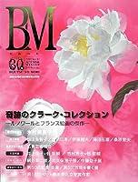 BM/美術の杜〈Vol.30〉