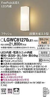 パナソニック(Panasonic) Everleds LED FreePaお出迎え・フラッシュ・段調光省エネ型 防雨型ポーチライト LGWC81270LE1 (拡散タイプ・電球色)