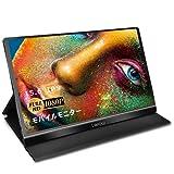 Lepow モバイルモニター モバイルディスプレイ 15.6インチ IPS液晶パネル 1920x1080FHD NTSC45.37% 非光沢 ノングレア 9mm薄型 軽量 ノートパソコン・デスクトップ・スマホ・ゲーム機・AppleMac(thunderbolt 3)・Nintendo Switch・PS4・PS5・ラズパイ・XBOX ONE・Wiiなど対応 USBType-C/mini HDMI/カバー兼スタンド付 テレワーク リモートワーク 在宅勤務 日本語ガイドブック付き PSE認証済み ブラック