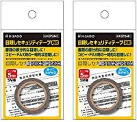ヒサゴ 目隠し セキュリティテープ 5mm 地紋 OP2441 × 2セット