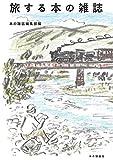 旅する本の雑誌
