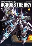 機動戦士ガンダム U.C.0094 アクロス・ザ・スカイ(1) (角川コミックス・エース)