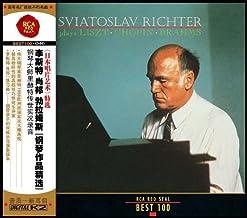 李斯特肖邦勃拉姆斯钢琴作品精选(CD)