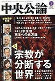 中央公論 2019年 01 月号 [雑誌]