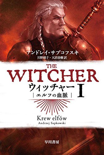 ウィッチャーⅠ エルフの血脈 (ハヤカワ文庫FT)